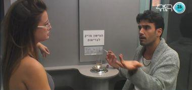 תום כועס על גל יהודה מצליח לדגדג לך תעשי כמו קארין שמי עליו ז