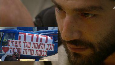 יהודה מקבל מסוק ומתרגש עד דמעות - חלק מדיירי  הבית פחות התרגשו
